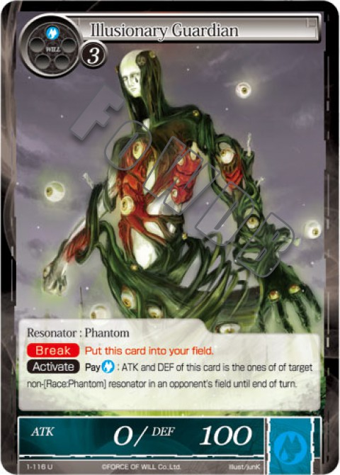 Illusionary Guardian