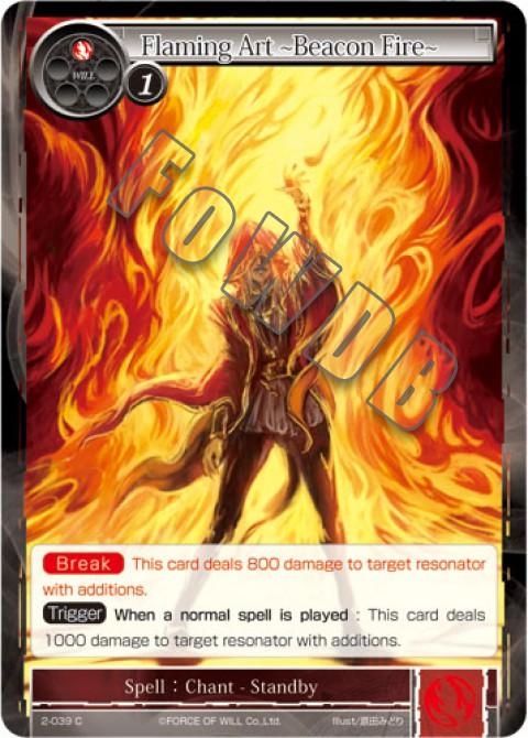 Flaming Art -Beacon Fire-