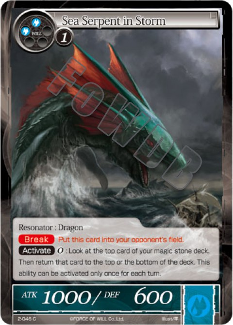 Sea Serpent in the Storm