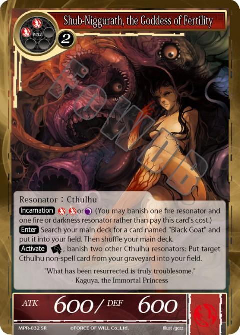 Shub-Niggurath, the Goddess of Fertility