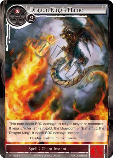 Dragon King's Flame