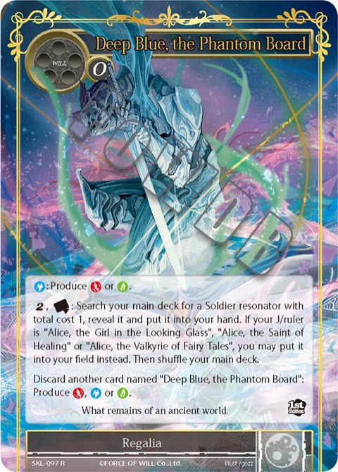 Deep Blue, the Phantom Board