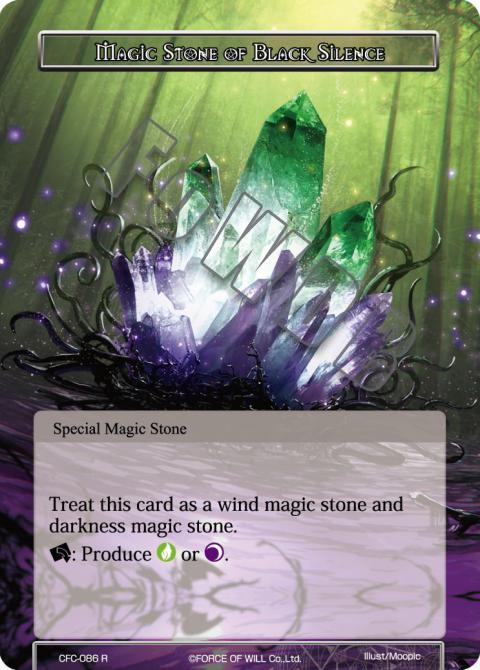 Magic Stone of Black Silence