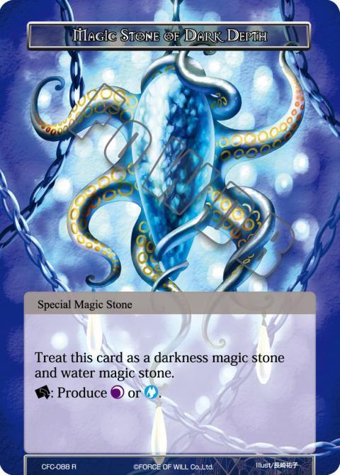 Magic Stone of Dark Depth