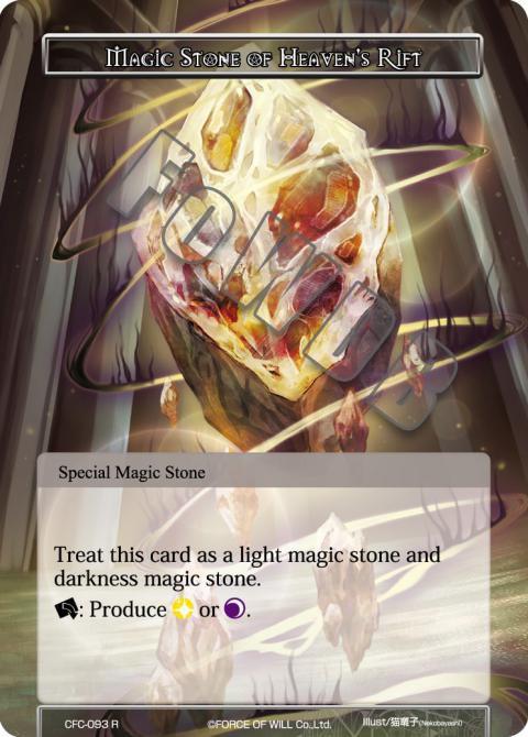 Magic Stone of Heaven's Rift