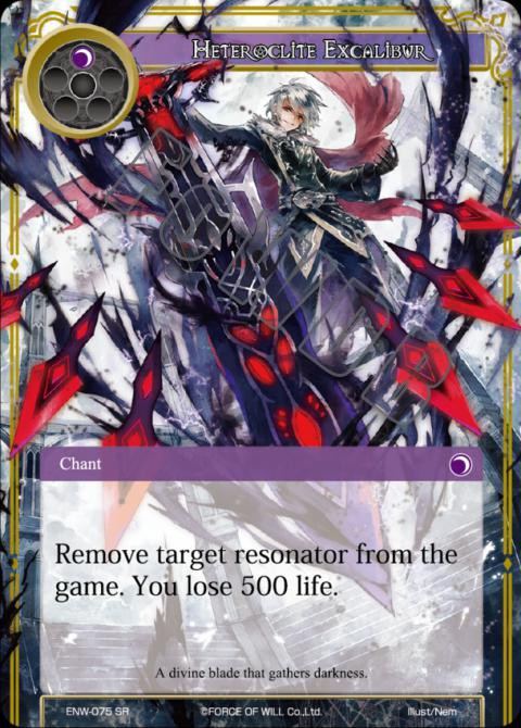 Heteroclite Excalibur