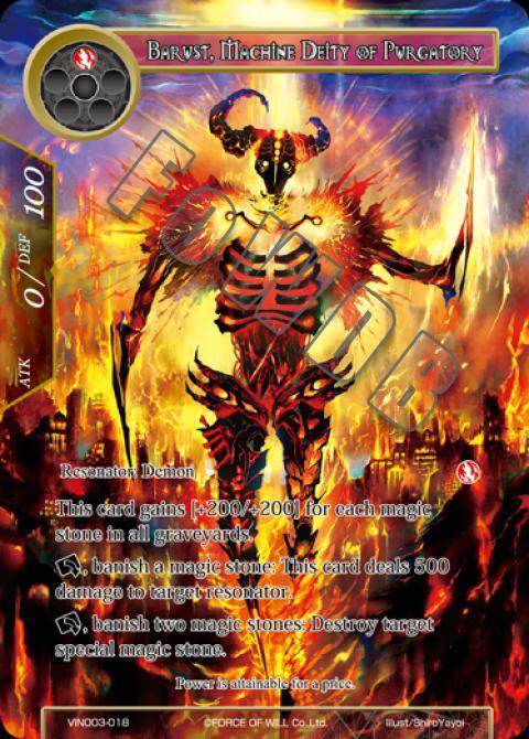 Barust, Machine Deity of Purgatory