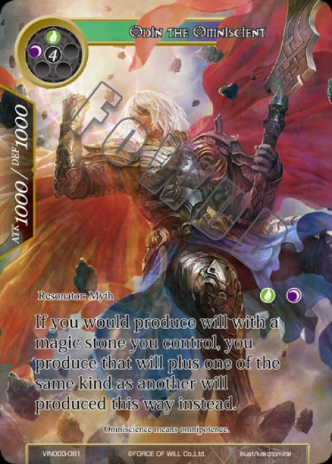 Odin the Omniscient