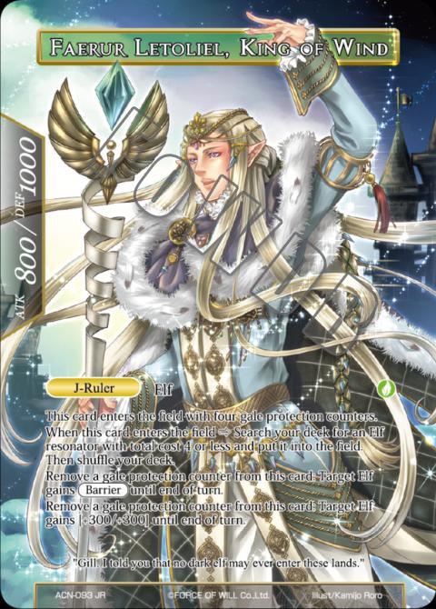 Faerur Letoliel, King of Wind