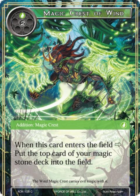 Magic Crest of Wind