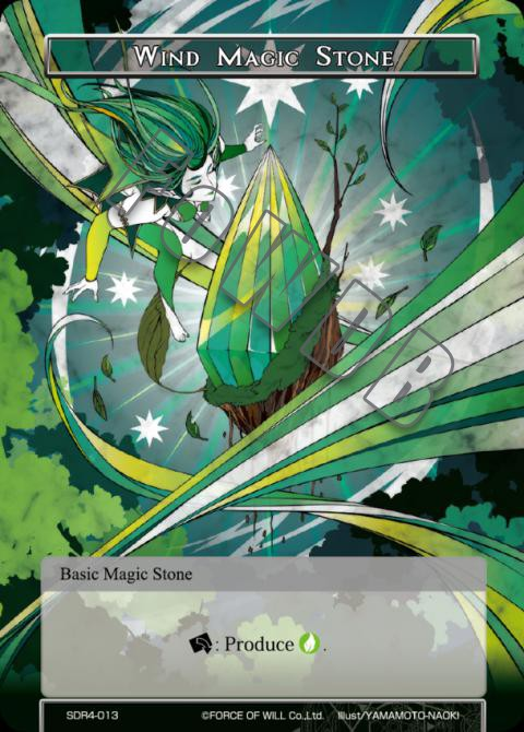 Wind Magic Stone