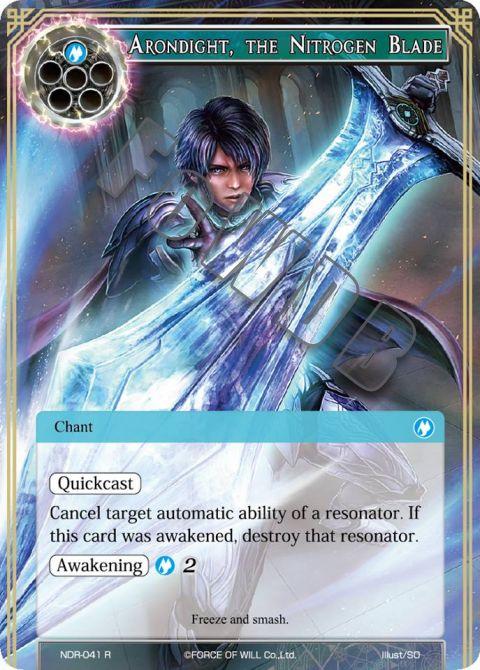 Arondight, the Nitrogen Blade