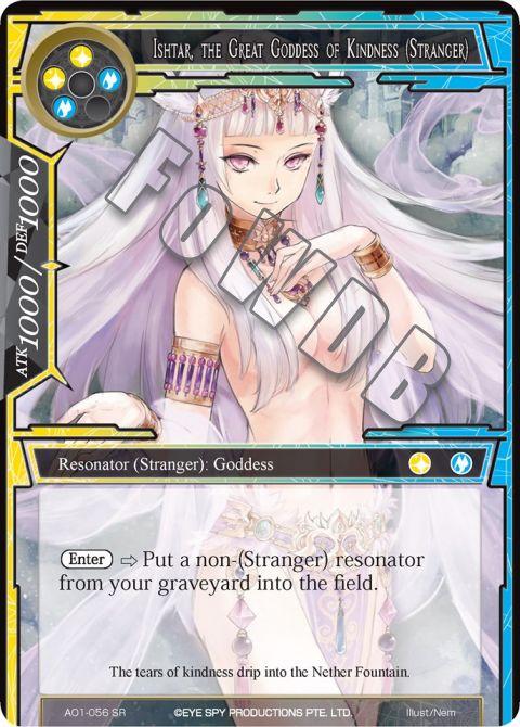 Ishtar, the Great Goddess of Kindness (Stranger)