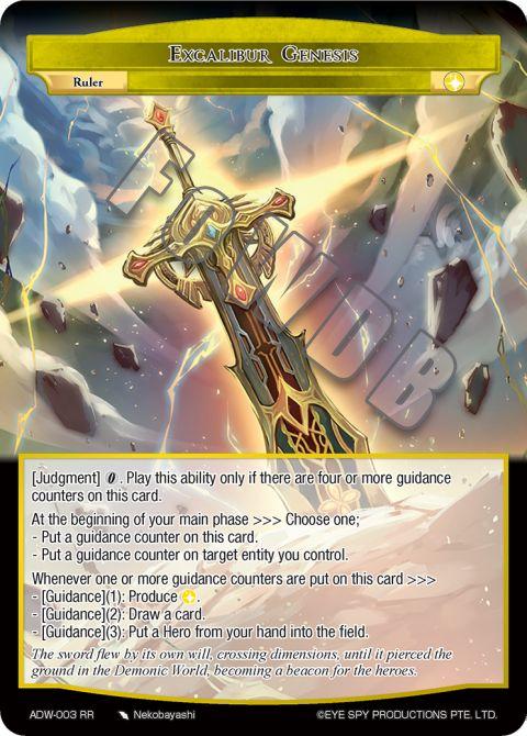 Excalibur Genesis