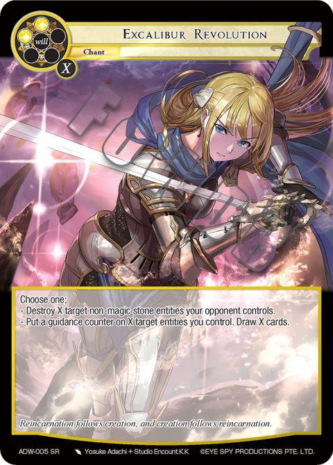 Excalibur Revolution