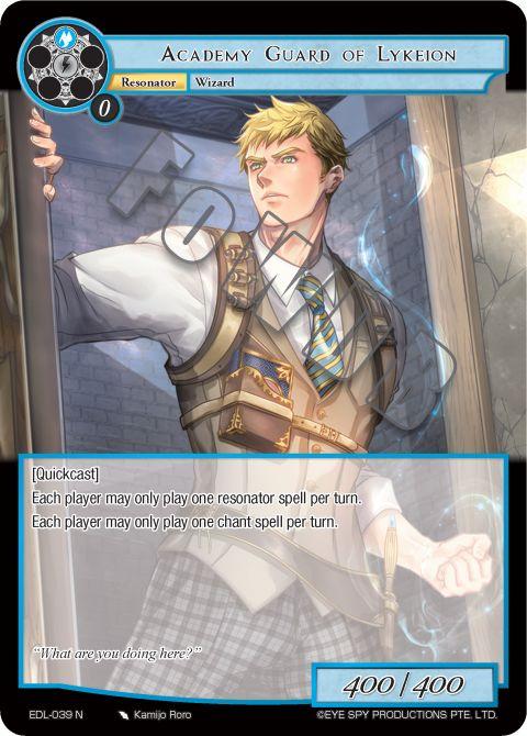 Academy Guard of Lykeion