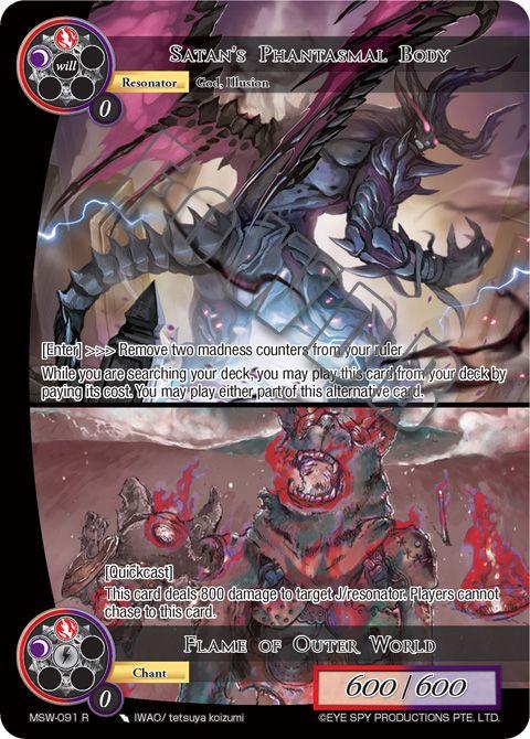 Satan's Phantasmal Body
